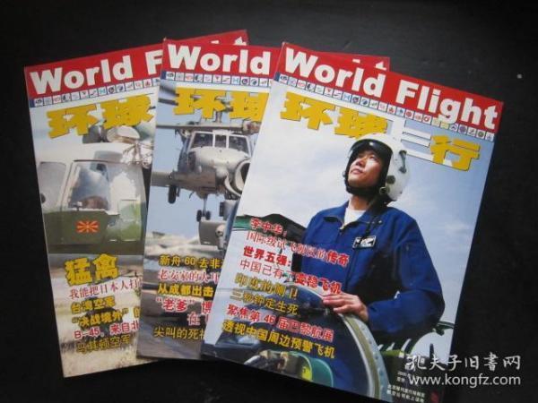 环球飞行 2005年第7-8、11、12期 共3本