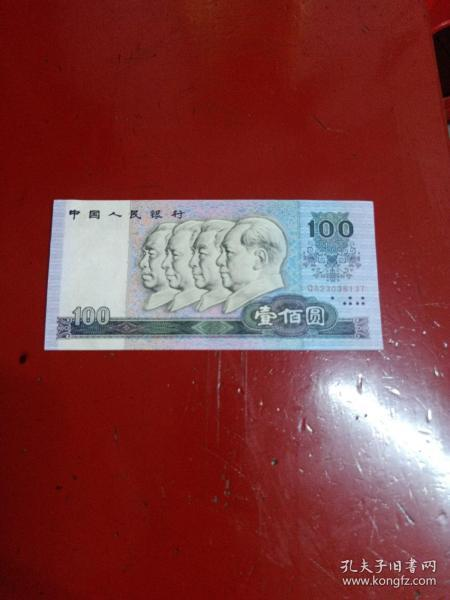 1990年壹佰圆一张