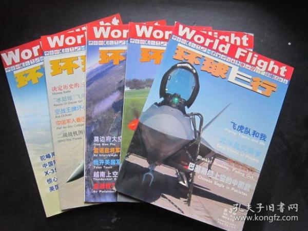 环球飞行 2004年第3、4、5、6、8-9期 共5本