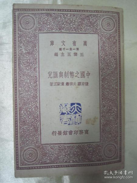 """民国初版一印""""万有文库本""""《中国之币制与汇兑》,张家骧 吴宗焘 童蒙正 著,32开平装一册全。商务印刷馆 民国二十年(1931)四月,初版一印刊行。版本罕见,品如图!"""