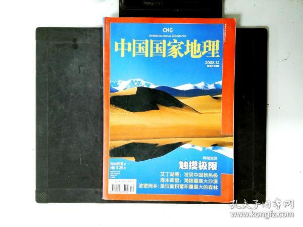 中国国家地理2008.12
