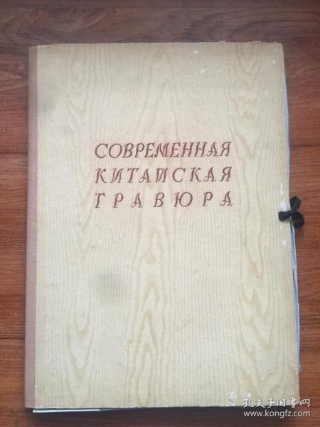 1956年俄文《新中国木刻版画》40张一函
