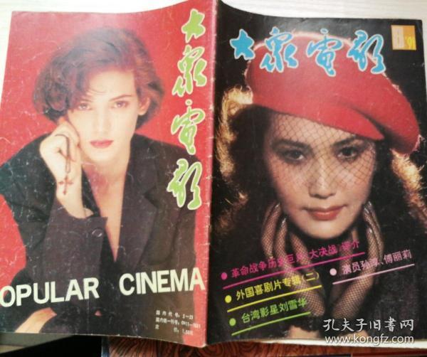 1991.8大众电影