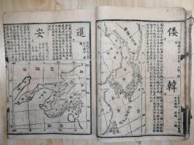 清代带大清全图的《澄衷蒙学堂字课图说》卷一