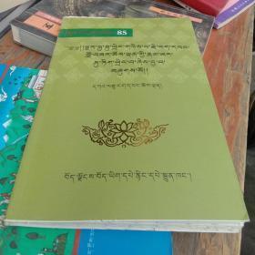 章嘉二世阿旺洛桑确丹传记藏文版