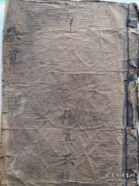 杂觉科,44筒子页其中符咒8筒子页,抄本原件出售