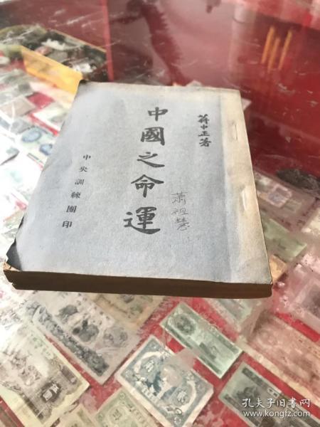 民国原版重要历史文献:蒋中正,中国之命运,18x13x1.5cm
