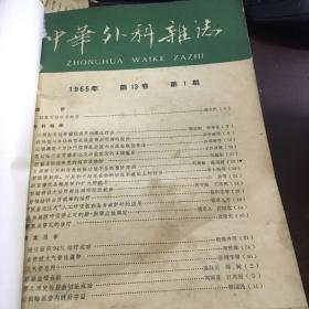 中华外科杂志(1965年1~12缺第6期)