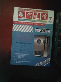 现代通信1991.7