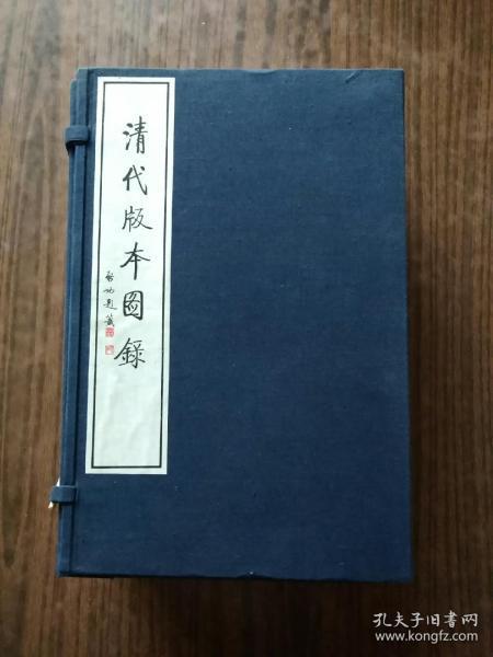 清代版本图录(全5册,1997年1版1印)