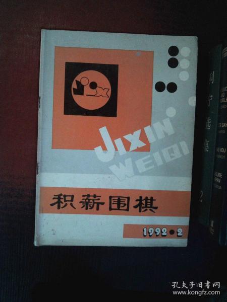 积薪围棋1992.2