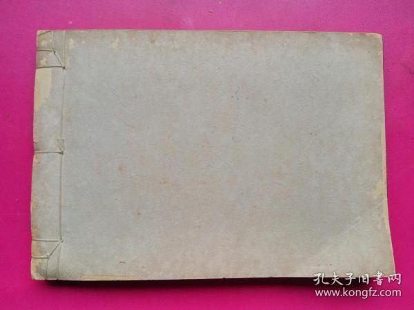 民国线装老三益纸簿一厚册足100页200面。尺寸:2 2 X 1 5.5 X 2cm