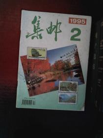 集邮1995.2