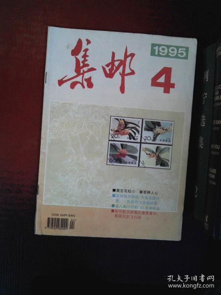 集邮1995.4