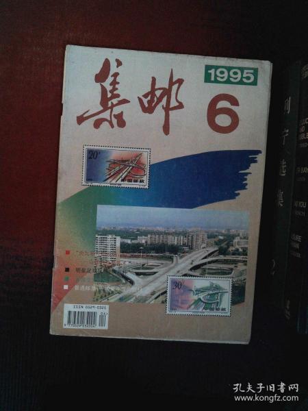 集邮1995.6