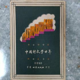 林莽(李辉英)《中国新文学廿年》民国1919-1939 香港50年代出版