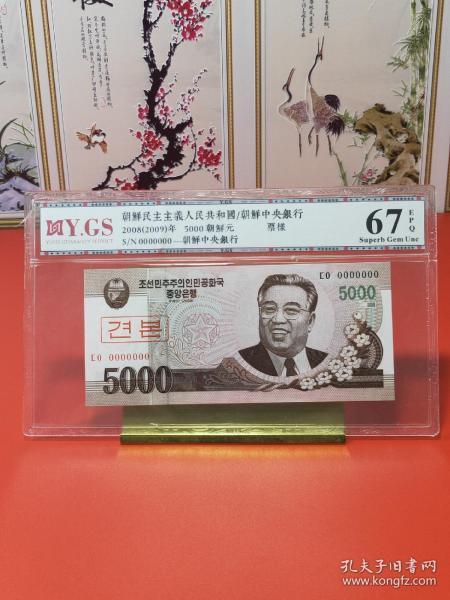 ❤朝鲜真钞加盖样票q(xakwqs)(多平台同售,请先咨询情况,避免已售)