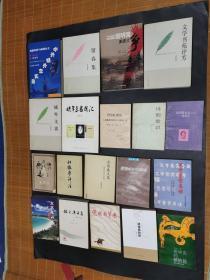 外文翻译杜宗义旧藏,27种28册合售,朱维之、胡钟达、金留春等签名及签赠本(27种书籍均为作者签赠,详细书目见图见描述)