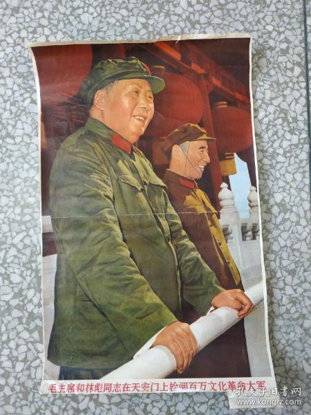 文革时期毛主席林彪在天安门宣传画四开