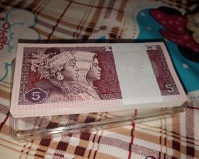 第四套人民币8005爱情号520一套100张,第四版钱币5角纸币五角。