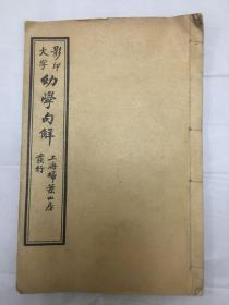 影印大字幼学句解 ,卷一,一册包括历代帝王号歌等