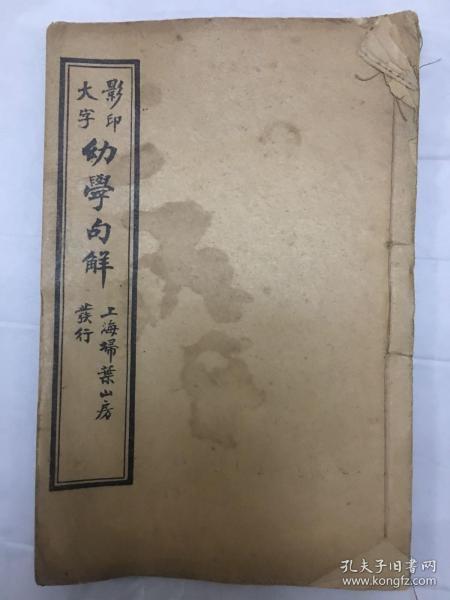 影印大字幼学句解 ,卷一,一册包括历代帝王歌等