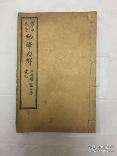 影印大字幼学句解 ,卷三卷四共两册,卷四缺封底