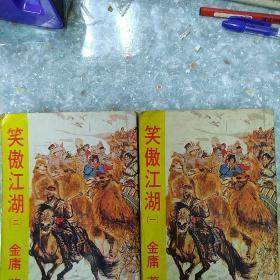 笑傲江湖 金庸 一二集  武侠出版社
