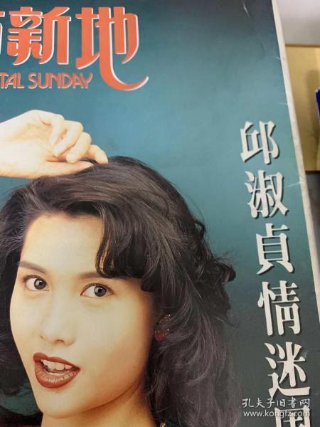 新地周刊(79期)