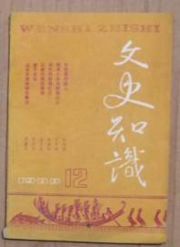 文史知识(1988.12)