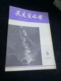 天文爱好者1965年 第6期
