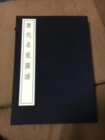 线装画册精品《历代名瓷图谱》一函两巨册全 1970年代香港开发公司影印民国初版 彩印清晰 火气尽褪 白宣纸本