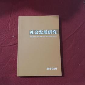 社会发展研究2019年第1期