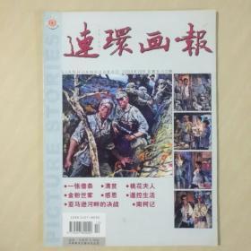 连环画报   2003年  第10期
