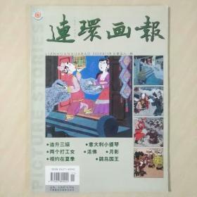 连环画报   2003年  第11期