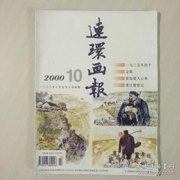 连环画报   2000年  第10期