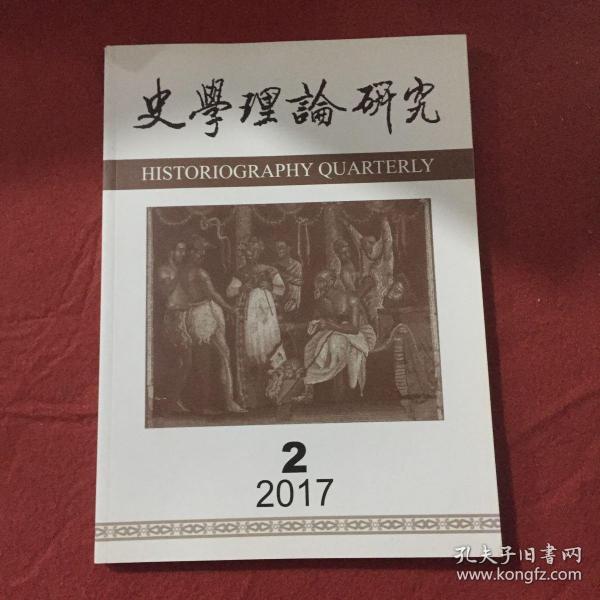 史学理论研究2017年第2期