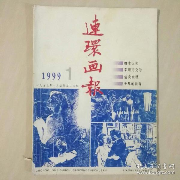 连环画报   1999年  第1期