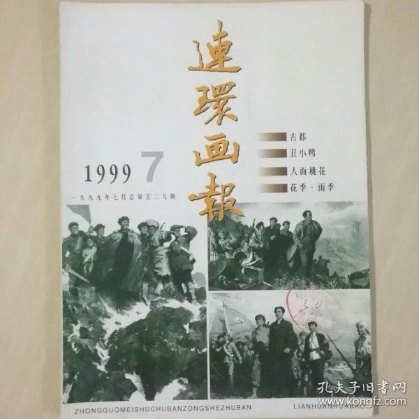 连环画报   1999年  第7期