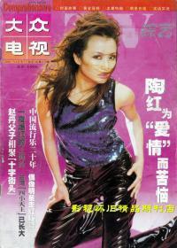 大众电视  2001年7期  俞飞鸿张国荣杨钰莹张国立