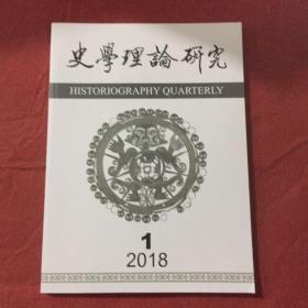 史学理论研究2018年第1期