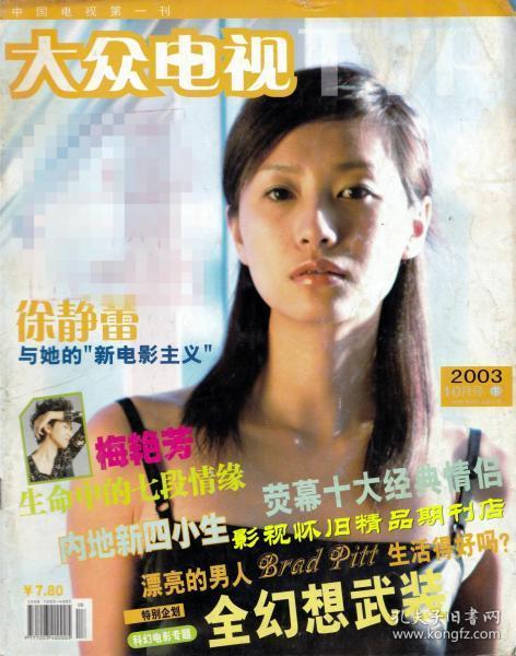 大众电视  2003年20期  梅艳芳纪念专题  赵雅芝陈晓旭翁美玲