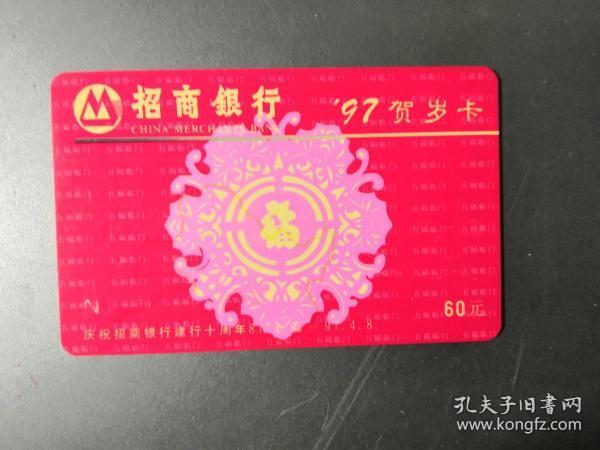 97贺岁卡(招商银行)60元