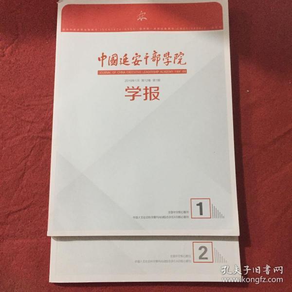 中国延安干部学院学报2019年第1.2期合售