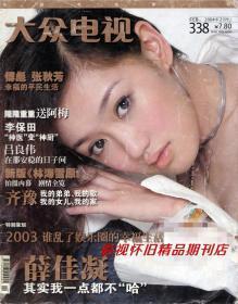 大众电视 2004年3期 梅艳芳纪念专题