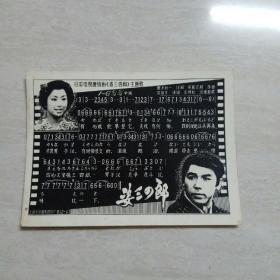 日本电视连续剧《姿三四郎》主题曲  卡片