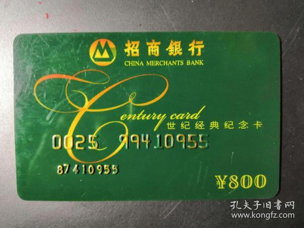 世纪经典纪念卡(招商银行)800元