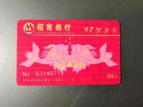 97贺岁卡(招商银行)100元