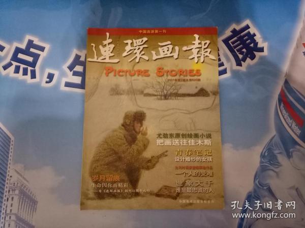 连环画报2007年第2期.(总第620期)