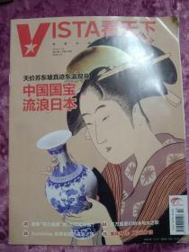 V丨STA看天下 2019- 2(天价苏东坡真迹东瀛现身,中国国宝流浪日本)
